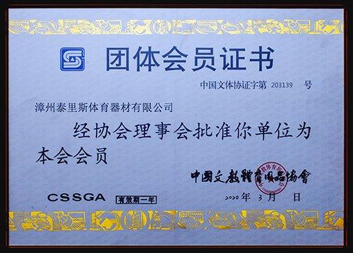 Member of CSSGA