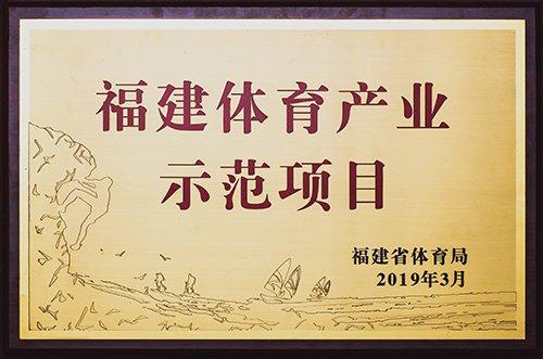 Fujian Sports industry Demonstration Project