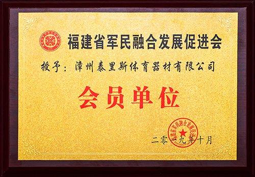 Member of Fujian Military and civilian integration Development Promotion Association